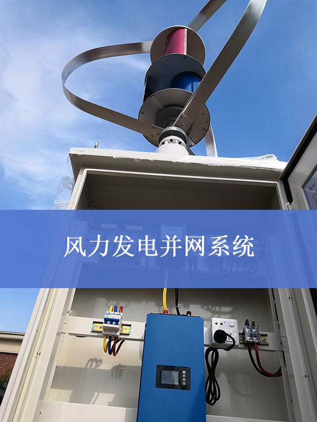 风力发电并网系统