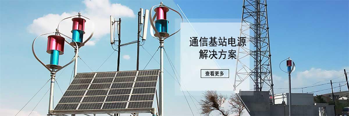 通信基站电源解决方案