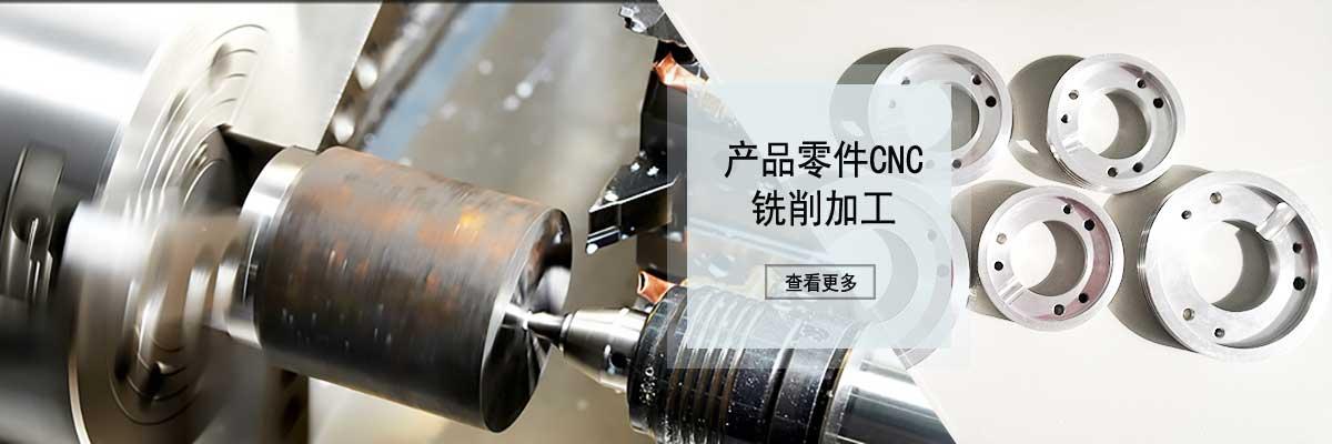 风力发电机零件CNC铣削加工