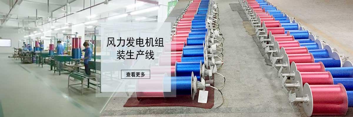 风力发电机组装生产线