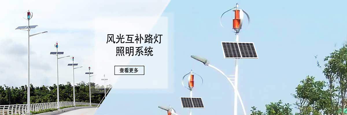 风光互补路灯照明系统