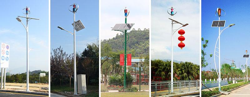 风光互补路灯路灯杆, 风光互补路灯系统