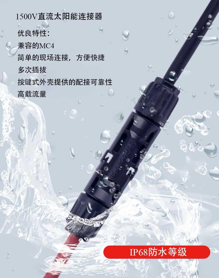 防水MC4连接头,防水MC4端子
