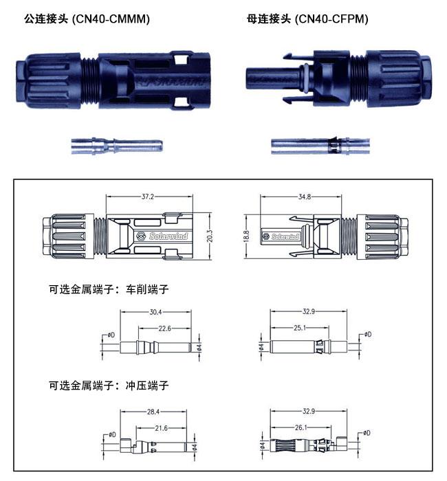 MC4光伏连接器开口端子参数规格